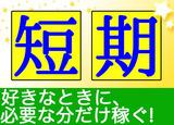 SGフィルダー株式会社 ※新木場エリア/t101-0001のアルバイト情報