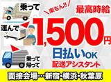 株式会社ファインドオン (勤務地:新宿エリア周辺) のアルバイト情報
