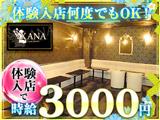 【Grand OPEN♪】 Local Secret CLUB ■XANA(クラブ ザナ) ※隠れ家的なお店がコンセプトです♪ キャバクラではありません♪ただ今キャンペーン中につき、面接交通費1000円支給!のアルバイト情報