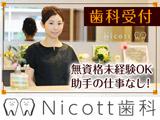 Nicott歯科のアルバイト情報