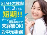 株式会社三越伊勢丹 (勤務地:日本橋オフィス) AR013 のアルバイト情報