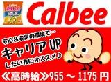 カルビー株式会社のアルバイト情報