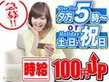 株式会社 朝日新聞学園都市販売のアルバイト情報