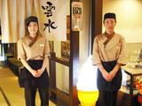 京都・雲水のアルバイト情報