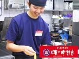 味の時計台 川沿店のアルバイト情報