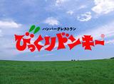 びっくりドンキー 岡山青江店のアルバイト情報
