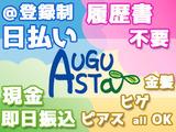 株式会社オーガスタ大阪のアルバイト情報