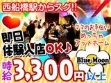 ■ Bar Lounge Blue Moon 〜ブルームーン〜のアルバイト情報