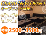 CLUB GOのアルバイト情報