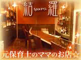 会員制ラウンジ 結 羅〜ユラ〜のアルバイト情報