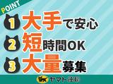ヤマト運輸株式会社 名古屋主管支店 名古屋天白支店のアルバイト情報