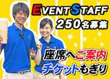 株式会社横浜シミズ ※勤務地:横浜スタジアムのアルバイト情報