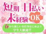 株式会社サウンズグッド 横浜オフィス ≪横浜エリア/YKH-0100≫のアルバイト情報