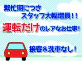 株式会社メビウス21静岡営業所/レンタカードライバー (《直行直帰OK》働く日はアナタの都合次第♪普通車運転免許でOK◎)