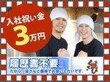 麺家くさび 岩沼店(株式会社ジンコミュニケーションズ)のアルバイト情報