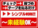 山九近畿サービス株式会社 【此花区】のアルバイト情報