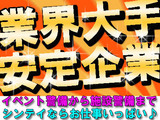 シンテイ警備株式会社 横浜支社 ※神奈川区エリア/A3203000105のアルバイト情報