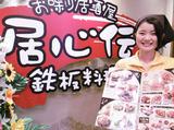 居心伝 京橋東店のアルバイト情報