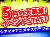 株式会社イーストクルー 【大宮エリア】のアルバイト情報