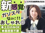 スーパーセルフステーション千里 (コスモ石油販売株式会社 九州カンパニー)のアルバイト情報
