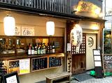 地酒・旬菜野菜 駒露地(こまろじ)のアルバイト情報