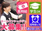 ひまわり豊平店 のアルバイト情報