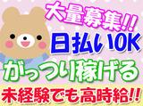 ピックル株式会社(錦糸町エリア)のアルバイト情報
