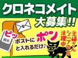 ヤマト運輸 名取支店/クロネコメイトSTAFF (メール便をポストに投函するだけ♪ついでにお小遣いを稼ごう★)