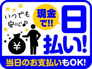 株式会社リージェンシー 京都支店のアルバイト情報