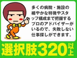(株)セントメディア MS事業部 金沢支店のアルバイト情報