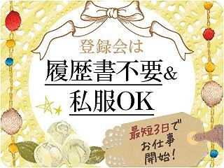 (株)セントメディア SAアパレル営業部 新宿支店のアルバイト情報