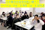 日本エコロジー株式会社 仙台支店のアルバイト情報