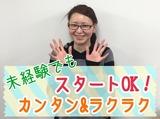 株式会社ネオコンピタンス  勤務地:西新井駅周辺(KSJ)のアルバイト情報
