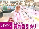 イオン札幌元町店のアルバイト情報