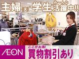 イオン伊達店のアルバイト情報
