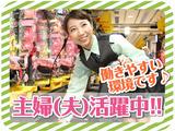 マルハン会津若松店【0701】のアルバイト情報