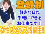 株式会社サカイ引越センター 川越支社のアルバイト情報