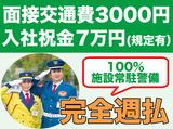 テイケイ株式会社 施設警備事業部(新宿)のアルバイト情報