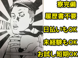 株式会社アクティブ・ジャパンのアルバイト情報