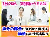 【葛西エリア】株式会社フルキャスト 東京支社 /MNS0501G-AMのアルバイト情報