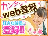 株式会社バイトレ 【MB810909GT01】のアルバイト情報
