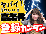 (株)セントメディア SA事業部 新宿支店 SPTのアルバイト情報