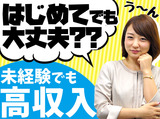 (株)セントメディア SA事業部 新潟支店のアルバイト情報