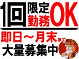 山崎製パン株式会社 京都工場のアルバイト情報