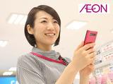 イオンリテール株式会社 ※イオン伊勢店のアルバイト情報
