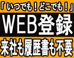 株式会社フルキャスト 千葉茨城支社 船橋登録センター /MNS0503D-2Dのアルバイト情報