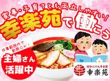 幸楽苑 八王子東中野店のアルバイト情報