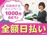テイケイワークス東京株式会社 厚木支店のアルバイト情報