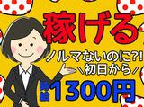 株式会社サンチャレンジ ※京急鶴見駅周辺でのお仕事のアルバイト情報