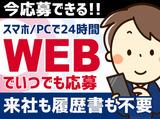 株式会社フルキャスト 埼玉支社 (八潮エリア) /MNS0503F-4Cのアルバイト情報